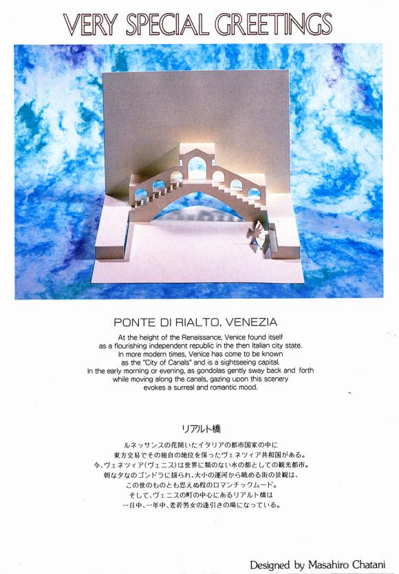 Ponte di Rialto, Venezia by Masahiro Chatani