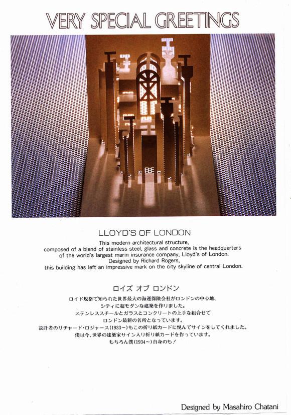 LLoyd's of London by Masahiro Chatani