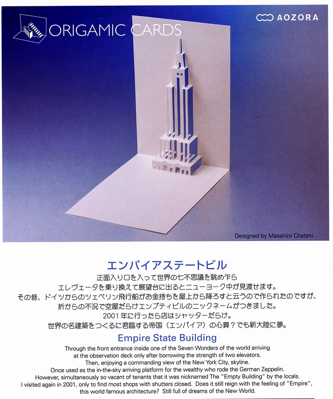 Ingrid Siliakus Empire State Building Pop Up Card Popup Card Shop
