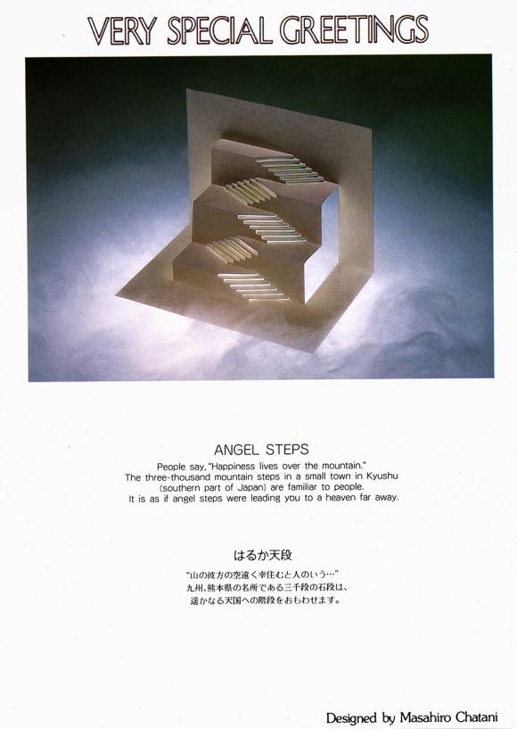 Angel Steps by Masahiro Chatani