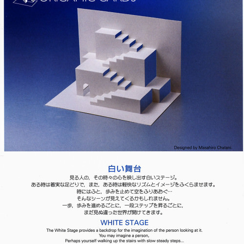 White Stage by Masahiro Chatani