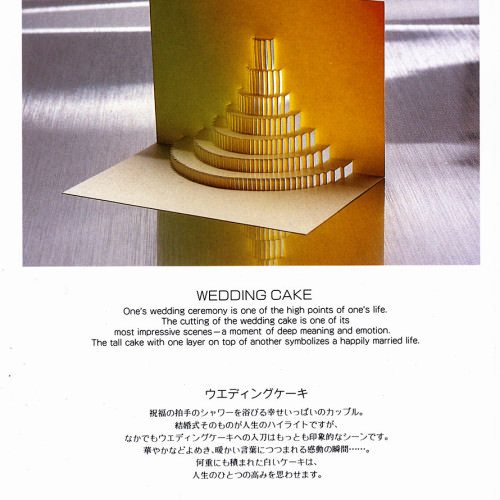 Wedding Cake by Masahiro Chatani